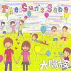 太陽族花男のオフィシャルブログ「太陽族★花男のはなたれ日記」powered byアメブロ-サンズソンガー