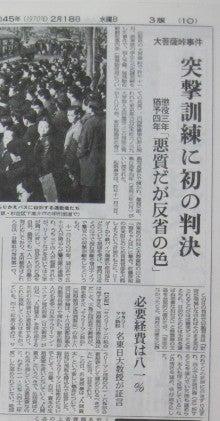 1969年12月 大菩薩峠の公判(赤...