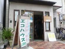 ごみゼロ日記 静岡-エコハウスしずおか