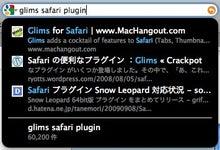 MacやらiPhoneブログ-Glimsプラグイン