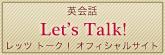 英会話Let's Talk! オフィシャルサイト