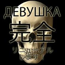 TRIOLバンドグッヅのブログ☆-chav skull 2009