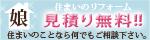 Miwa-Style-M-Style_リフォーム
