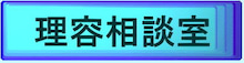 静岡県理容組合-理容相談室