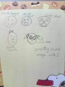 Grumpy Monkey(不機嫌なおさるさん)の観察日記-pretty cure mega cute5