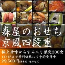 珍味ドットコム店長日記-oseti