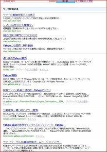 トンちゃんSEO対策 SEO(=検索エンジン対策)<SEM<経営-Yahoo SEOの検索結果画面画像