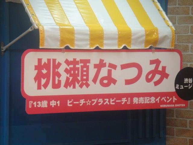 カパ〇゚)<イベント~桃瀬なつみ...