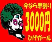$ひげガールのブログ