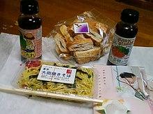ワークライフバランス 大田区の女性社長日記-お土産