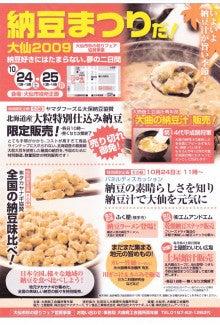 カレー旨麺、いかがっスかぁ~~