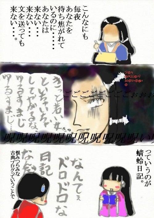(漫画)めぐりあひて  紫式部絵日記