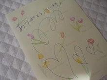 oliveの雑記帳~風に吹かれて~-手紙