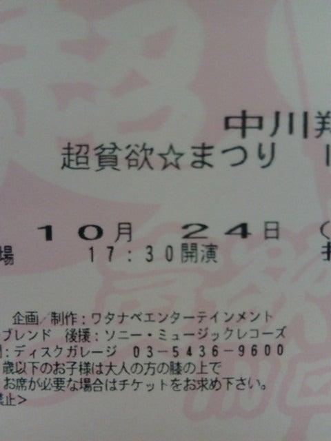 中川翔子 オフィシャルブログ Powered by Ameba-o0480064010273450176.jpg