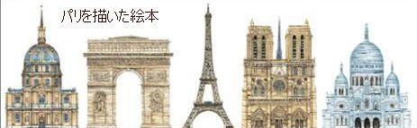 フランス絵本プティトラン-パリを描いた絵本