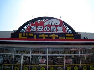 kotoriですが、後ろ向き時々前向き-ドンキホーテ