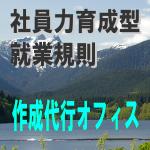 $社労士ヒデ@横浜のブログ