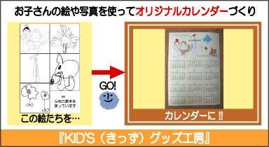 イラストレーターのりゃん(良)的日々-子供の絵でつくるオリジナルカレンダー