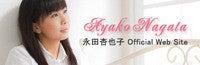 永田杏也子~Official Blog~