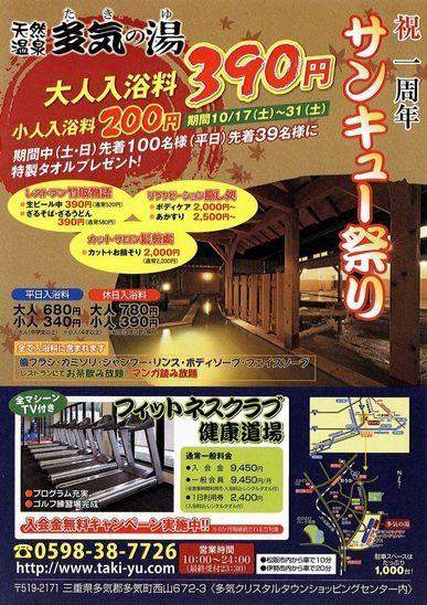 三重県のスーパー銭湯 天然温泉『多気の湯』ブログ