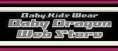 Baby Dragon Web Store 店長のブログ