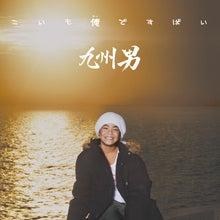 $MARUNOとT樹の九州男スタッフブログ