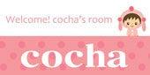 cochaのブログ