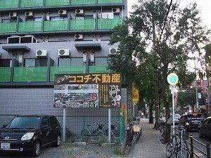 ココチいいLifeStileへの入口でありたい・・・大阪上新庄ココチ不動産代表blog