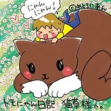 トモにゃん日記 ~育児&猫4コマまんが~-骨田わん画伯