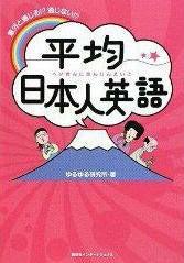∞最前線 通信-平均日本人英語 書籍