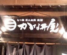としの麺喰堂-20091016001
