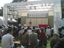 $遥香の近況日記-東京大茶会2