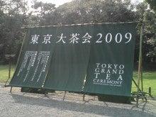 $遥香の近況日記-東京大茶会