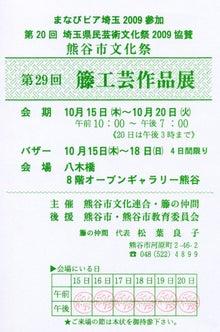 $::熊環連-くまかんれん::-藤工芸作品展