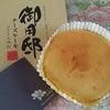 那須高原 五峰館 「御用邸チーズケーキ」の画像