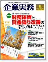 渋谷区 恵比寿 の駅前 税理士のブログ-渋谷 恵比寿 目黒 六本木 の 税理士 です。