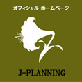 庭・ガーデニング×インテリアのデザイン事務所 ジェイプランニング-rogo ブログ