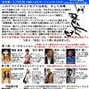 明日は渋谷Club Camelot!!!の画像