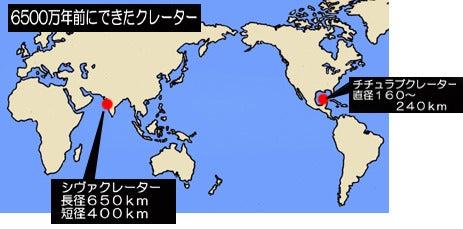 川崎悟司 オフィシャルブログ 古世界の住人 Powered by Ameba-6500万年前のクレーター