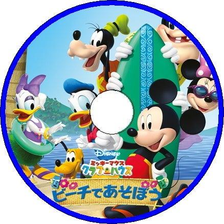 Dvd ハウス ミッキー クラブ マウス