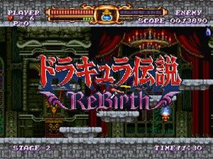 ドラキュラ伝説 ReBirh Wiiウェア