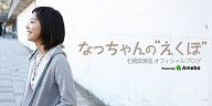 "FROM MANIA-なっちゃんの""えくぼ"""