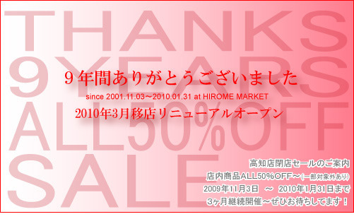 Meggy's Blog [Silver Gold Jewelry Parts OnlineShop]-閉店セール