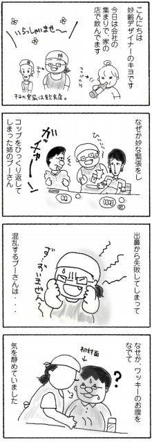 妙齢デザイナーのウンチク(今日も神様メルシ~)ブログ