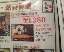 静岡おいしいもん!!! 三島グルメツアー-247.menu1