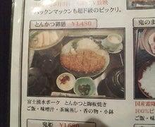 静岡おいしいもん!!! 三島グルメツアー-247.menu2