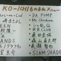 ものまね師KO-IC…