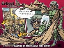 HARD-SADIST Web Site Gallery