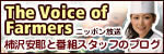 「The Voice of Farmers」ラジオ番組ブログ