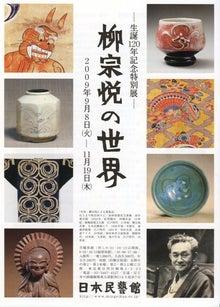 日本民芸館で「柳宗悦の世界」展...